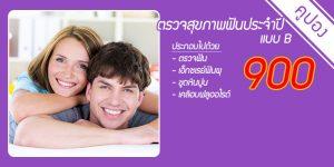 dental-checkup-discount