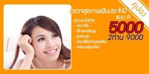 dental-checkup2-discount