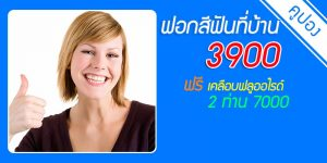 home-teeth-whitening-discount